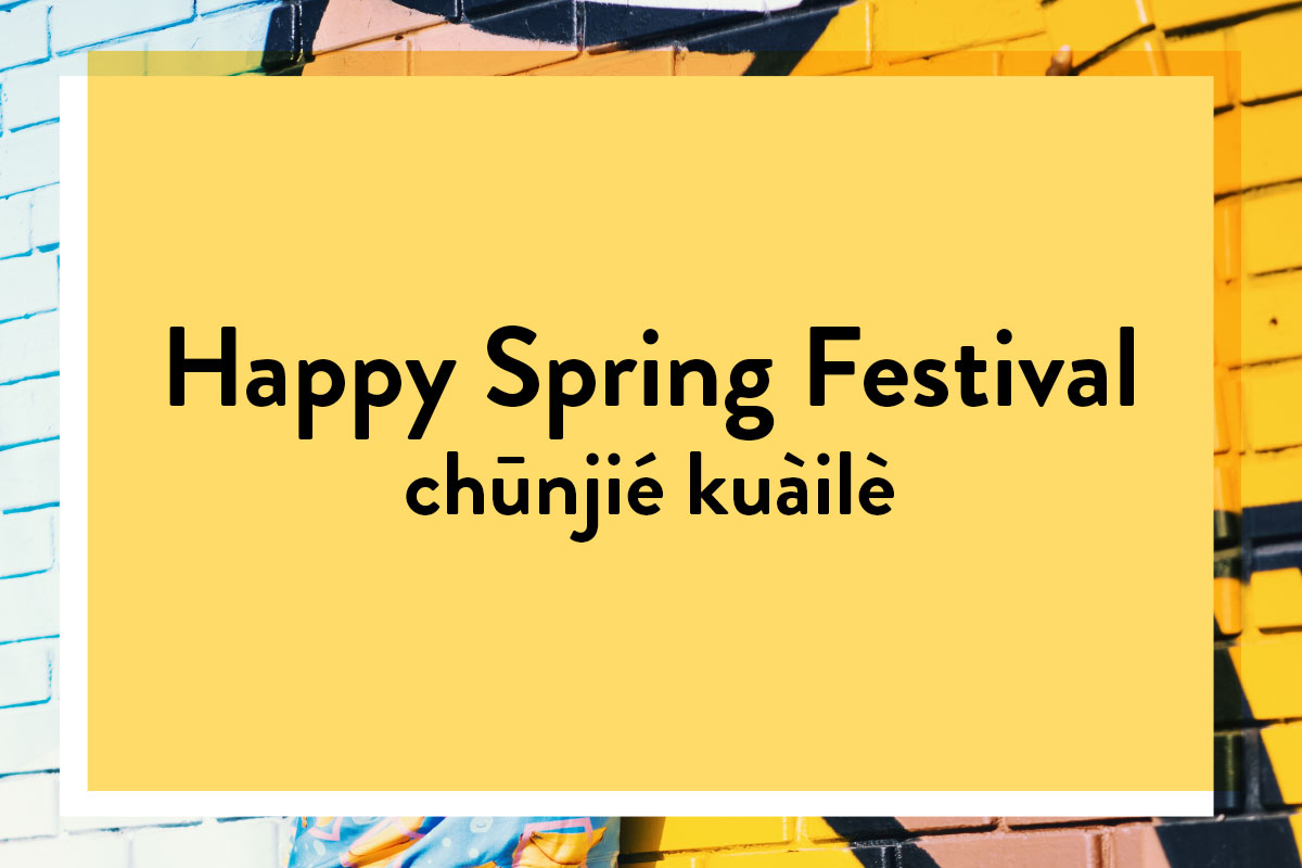Happy Spring festival! Chinese New year quote for your card
